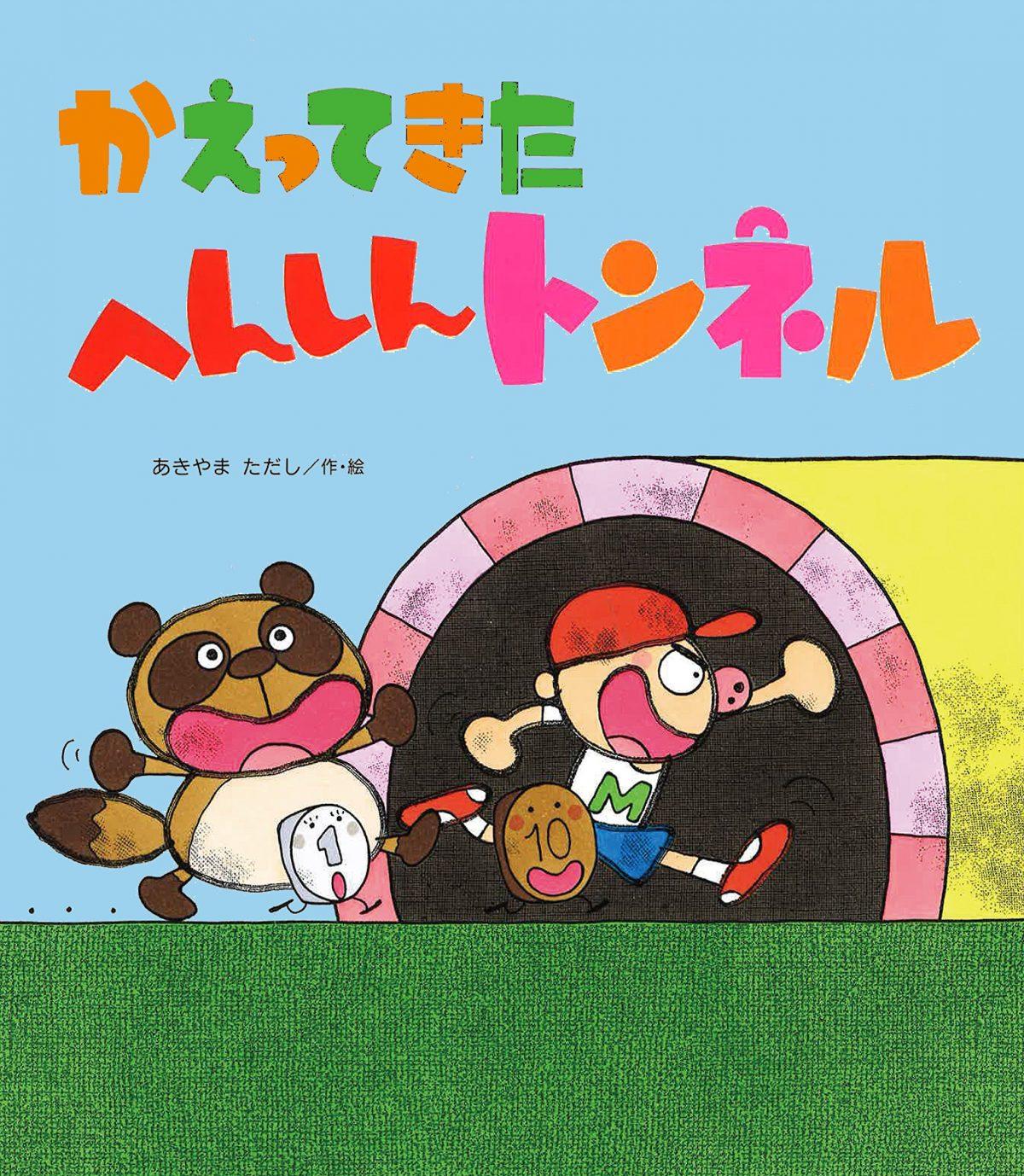 絵本「かえってきた へんしんトンネル」の表紙