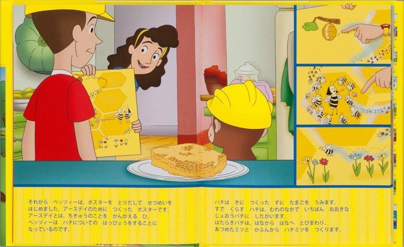 絵本「ハチさんのおうち」の一コマ