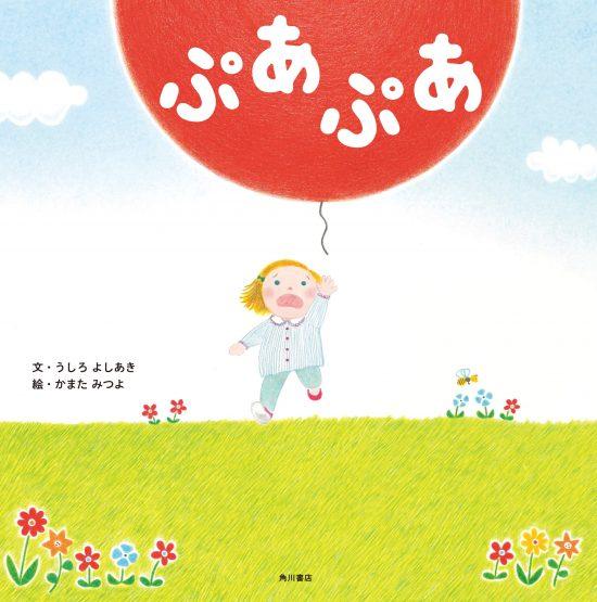 絵本「ぷあぷあ」の表紙