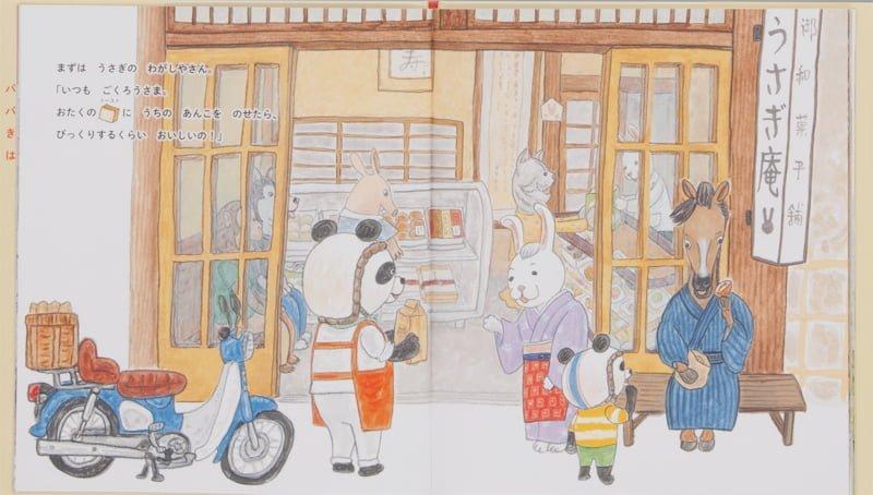 絵本「パンダのパンやさん」の一コマ