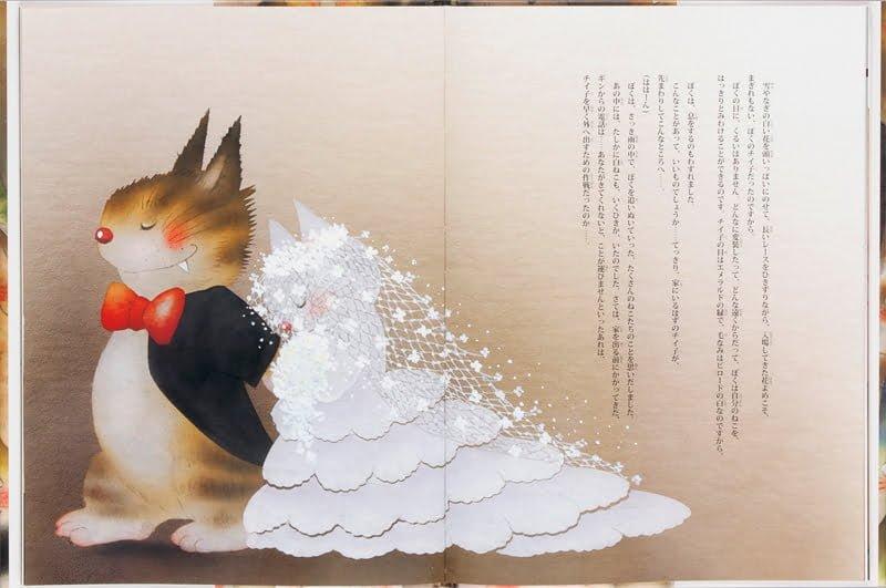 絵本「ねこの結婚式」の一コマ