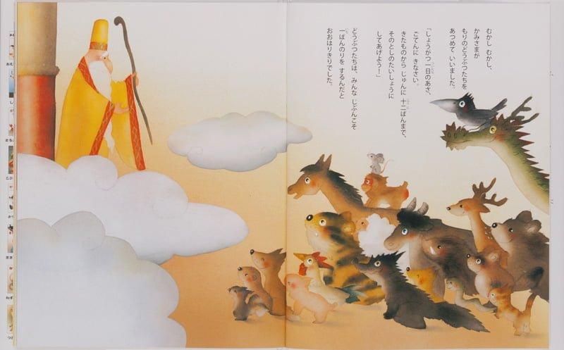 絵本「十二支のはじまり」の一コマ