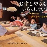 絵本「おすしやさんにいらっしゃい!生きものが食べものになるまで」の表紙