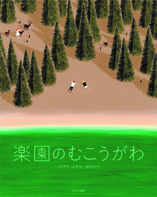 絵本「 楽園のむこうがわ」の表紙