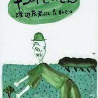 絵本「キウイじいさん」の表紙