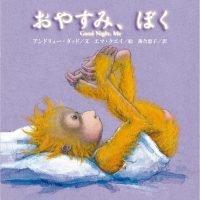 絵本「おやすみ、ぼく」の表紙