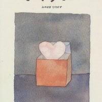 絵本「おくりもの」の表紙