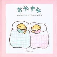 絵本「おやすみ」の表紙