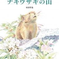 絵本「ナキウサギの山」の表紙