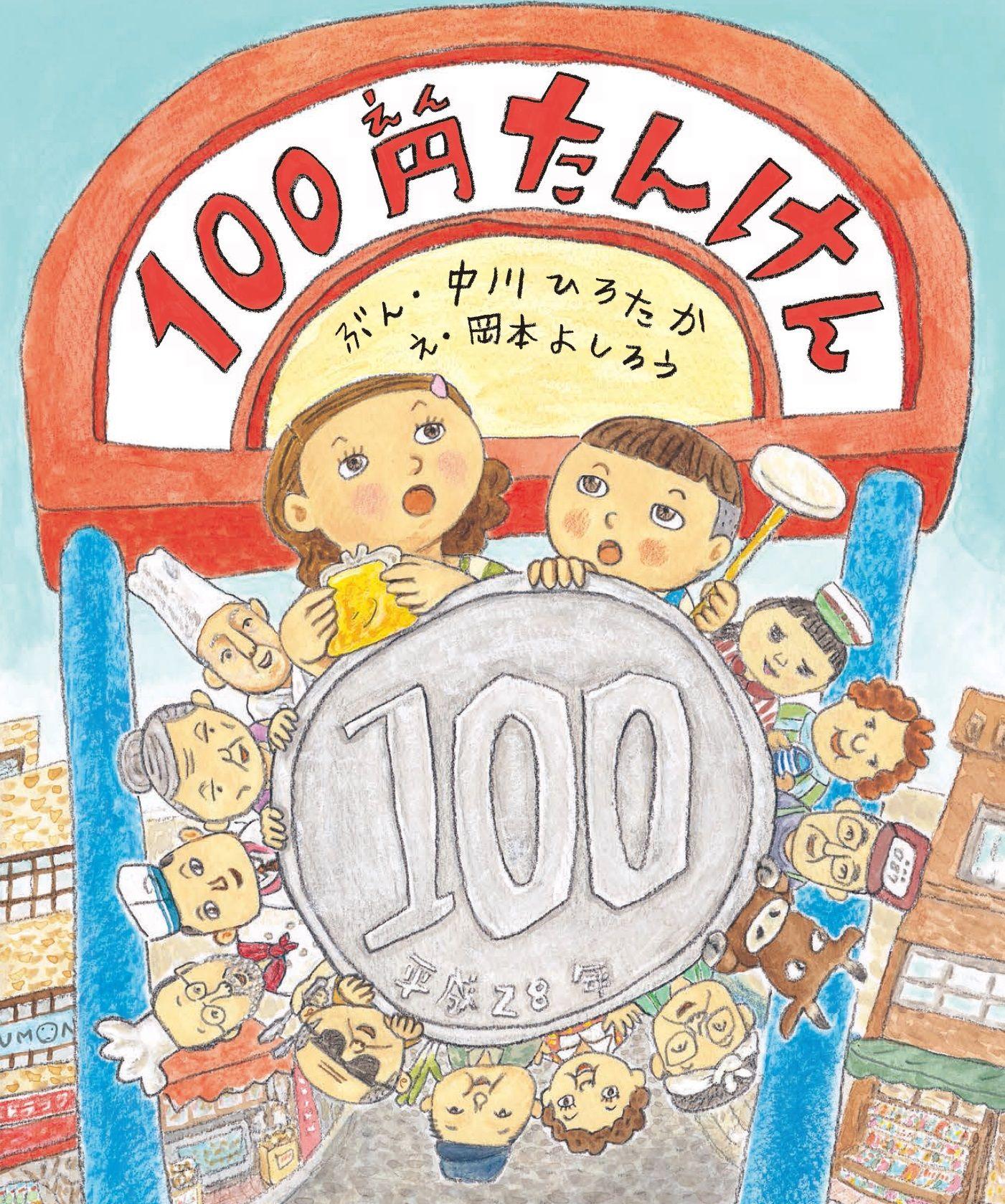 絵本「100円たんけん」の表紙