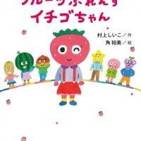 絵本「フルーツふれんず イチゴちゃん」の表紙
