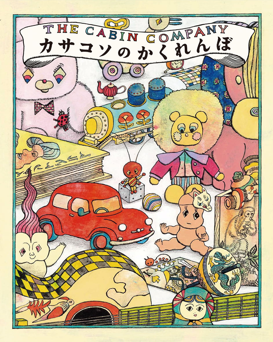 絵本「カサコソのかくれんぼ」の表紙