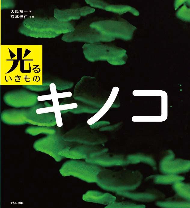 絵本「光るいきもの キノコ」の表紙