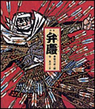 絵本「弁慶」の表紙