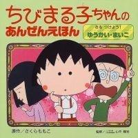 絵本「ちびまる子ちゃんのあんぜんえほん きをつけよう!ゆうかい・まいご」の表紙