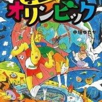 絵本「宇宙オリンピック」の表紙