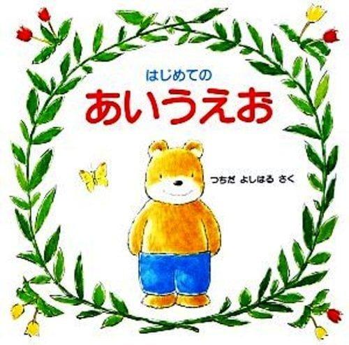 絵本「はじめてのあいうえお」の表紙