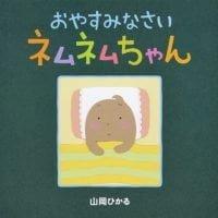 絵本「おやすみなさいネムネムちゃん」の表紙