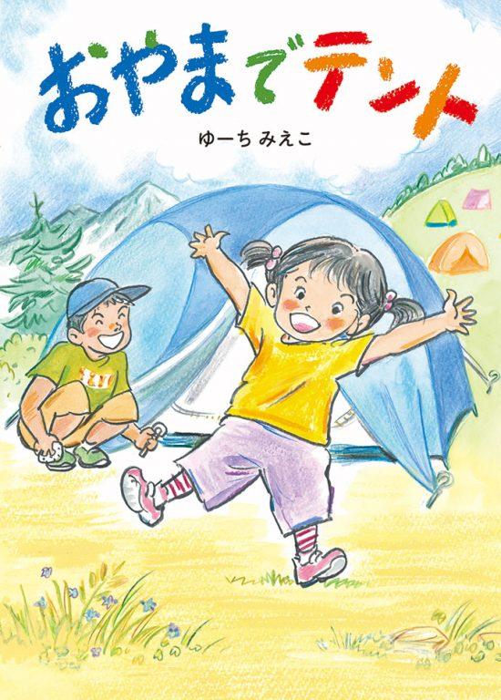 絵本「おやまでテント」の表紙