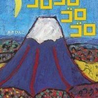 絵本「ゴロゴロゴロゴロ」の表紙