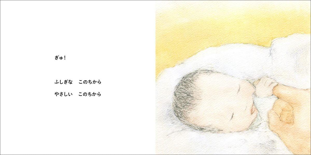 絵本「ちいさなじけん」の一コマ