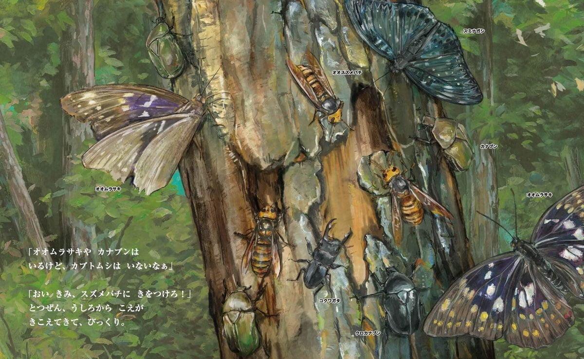絵本「すごい虫ずかん ひるの虫とよるの虫」の一コマ