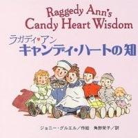 絵本「ラガディ・アン キャンディ・ハートの知恵」の表紙