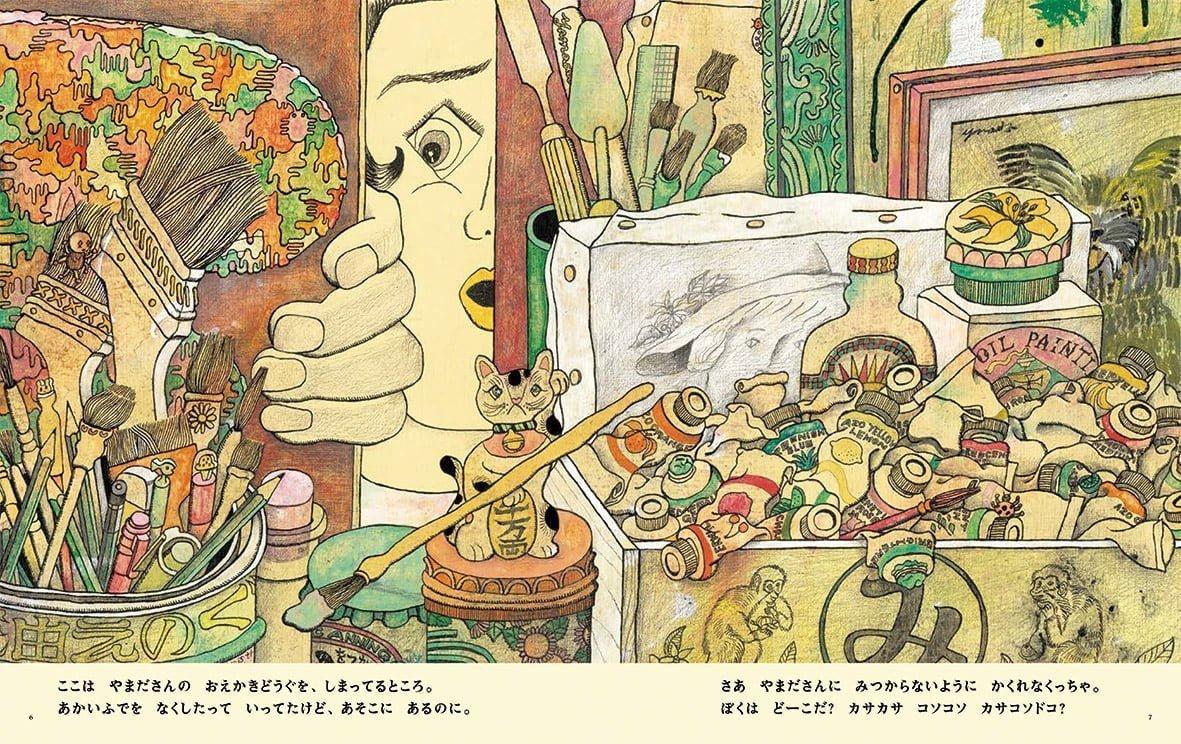 絵本「カサコソのかくれんぼ」の一コマ2