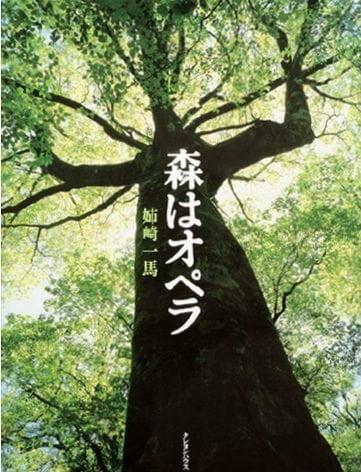 絵本「森はオペラ」の表紙