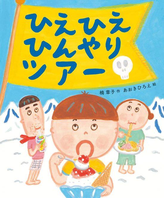 絵本「ひえひえひんやりツアー」の表紙