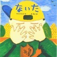 絵本「ないた」の表紙