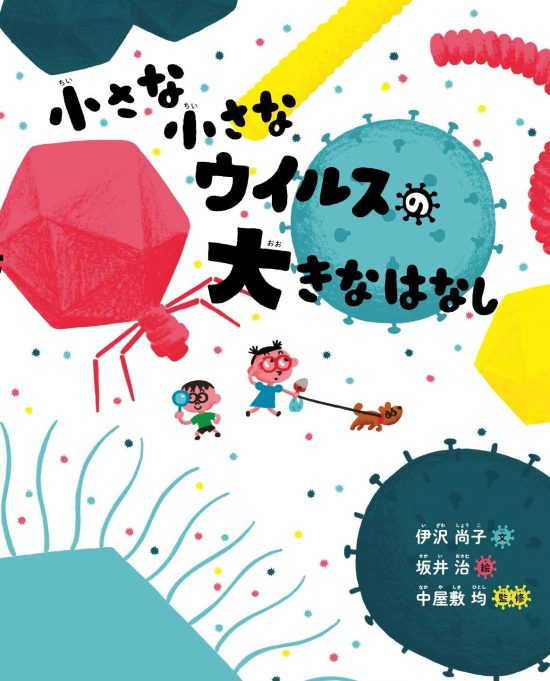 絵本「小さな小さなウイルスの大きなはなし」の表紙