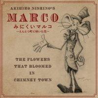 絵本「みにくいマルコ ~えんとつ町に咲いた花~」の表紙