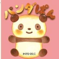 絵本「パンダぱん」の表紙