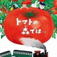 絵本「トマトの森では…」の表紙