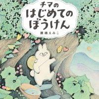 絵本「チマのはじめてのぼうけん」の表紙