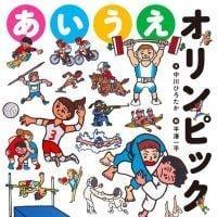 絵本「あいうえオリンピック」の表紙