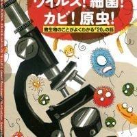 絵本「ウイルス!細菌!カビ!原虫!」の表紙