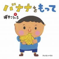 絵本「バナナをもって」の表紙
