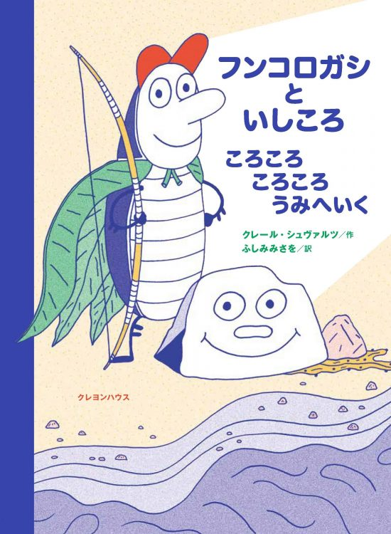 絵本「フンコロガシといしころ ころころころころうみへいく」の表紙