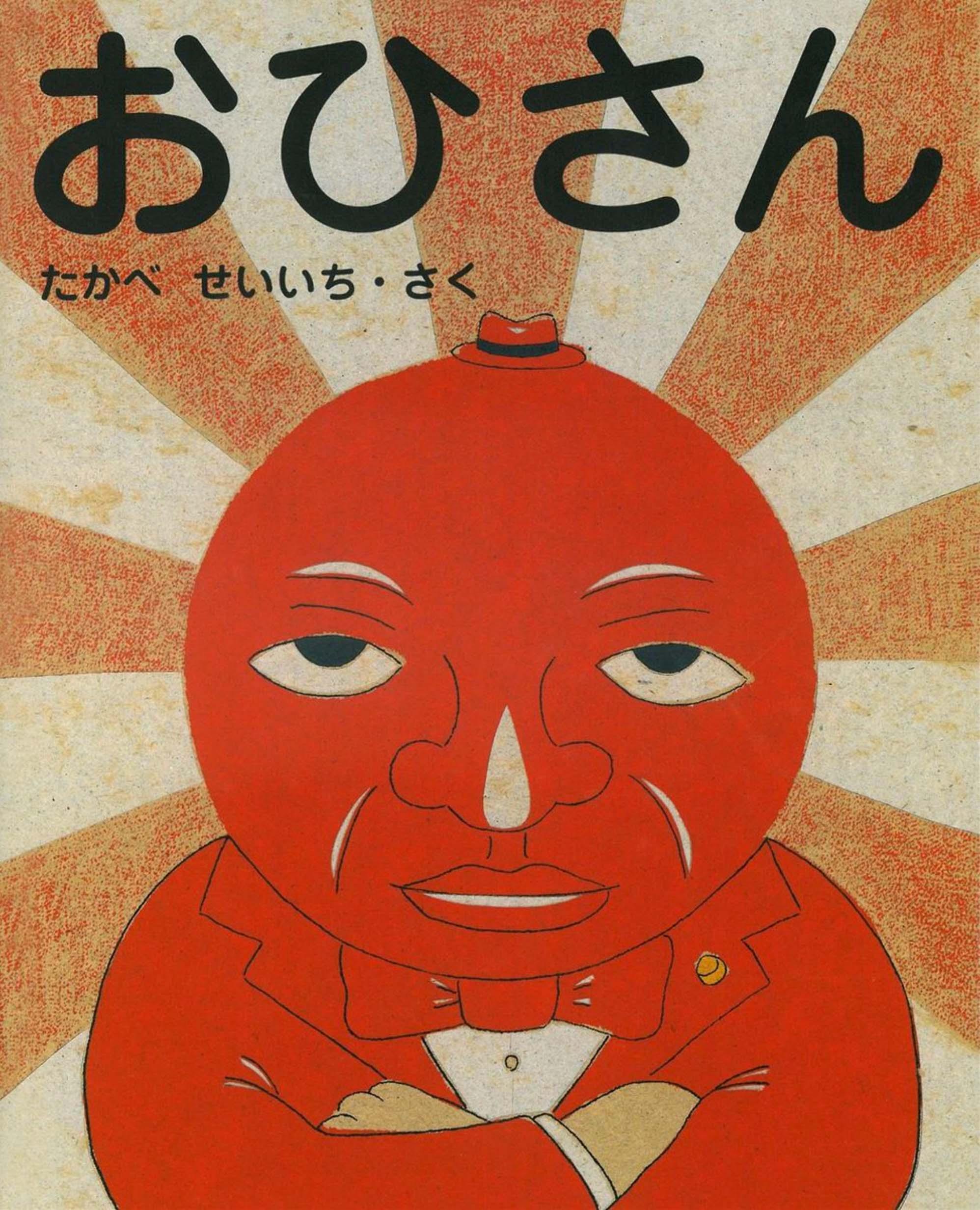 絵本「おひさん」の表紙