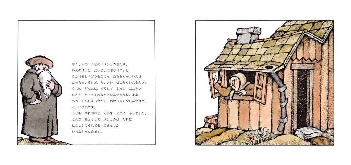 絵本「ふまんばかりの メシュカおばさん」の一コマ