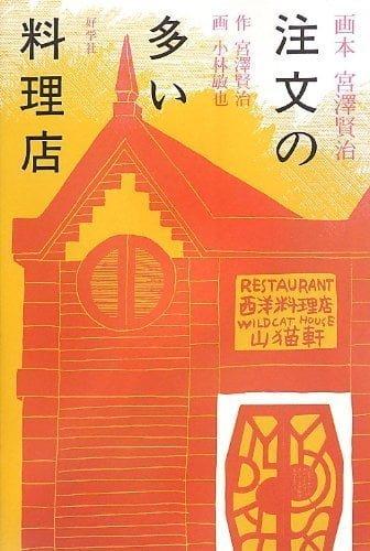 絵本「注文の多い料理店」の表紙