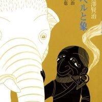 絵本「オッベルと象」の表紙