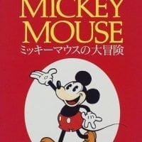 絵本「ミッキ-マウスの大冒険」の表紙