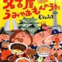 絵本「名古屋うみゃあもんのうた」の表紙
