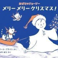 絵本「おばけのジョージー メリーメリークリスマス!」の表紙