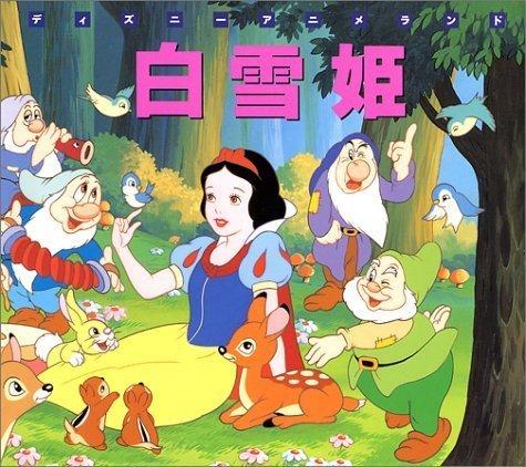 絵本「白雪姫」の表紙
