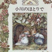 絵本「新装版のばらの村のものがたり(2)小川 のほとりで」の表紙