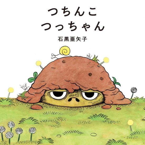 絵本「つちんこ つっちゃん」の表紙